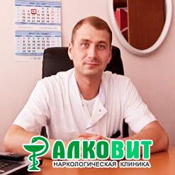 Врач психиатр-нарколог Алексеев - АЛКОВИТ